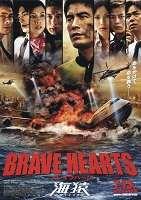 Trái tim dũng cảm